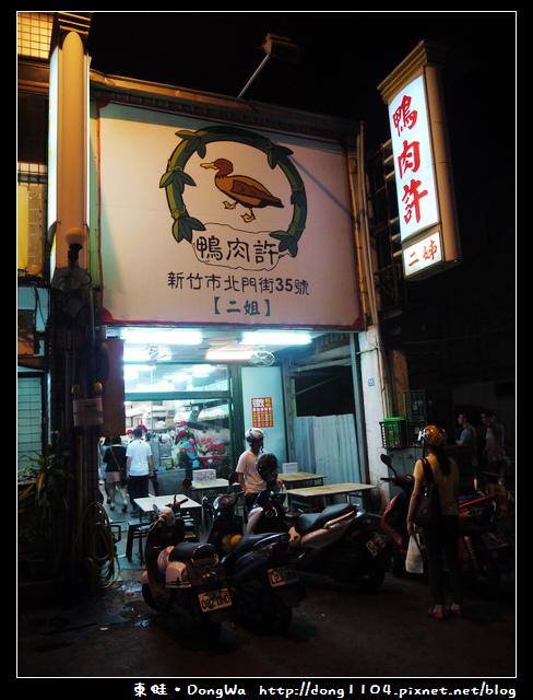【新竹食記】北門街。二姐鴨肉許。新竹市消夜