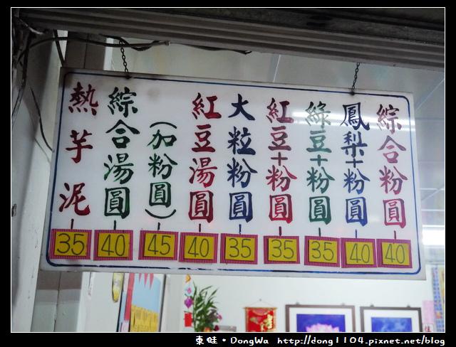 【新竹食記】北門街。葉記大粒粉圓冰。熱芋泥