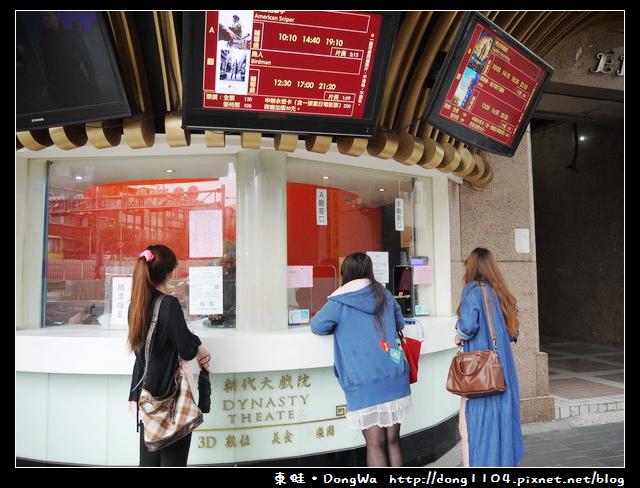 【台北遊記】朝代大戲院。情人座椅。二輪片電影院