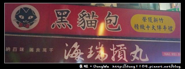 【新竹食記】新竹精緻十大伴手禮。黑貓包