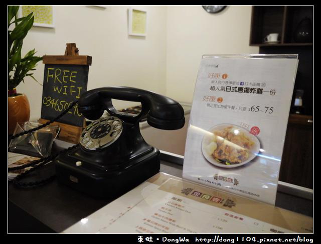 【中壢食記】中原大學丼飯。金食壹和風洋食。免費無線wifi
