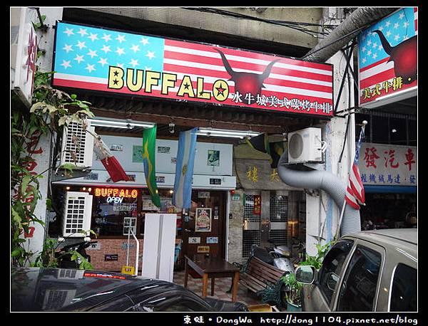 【台北食記】Buffalo 水牛城美式碳烤牛排。免費無線wifi