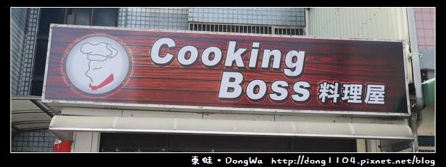 【中壢食記】中原大學丼飯。Cooking Boss 料理屋
