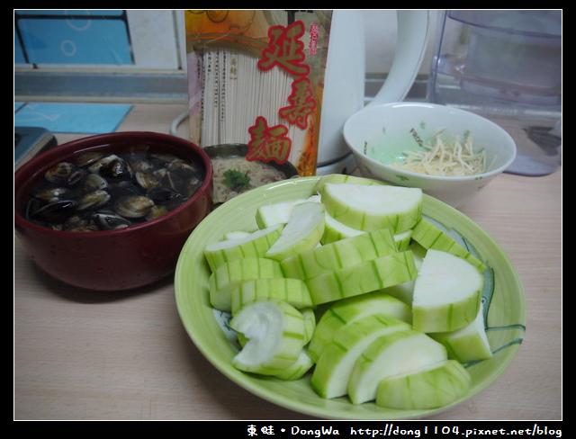 【居家生活】第一次煮絲瓜蛤蜊就上手
