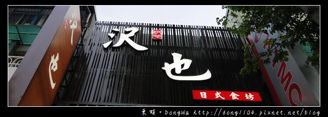 【新北食記】板橋日式料理。沢也日式食坊。雙人饗宴套餐