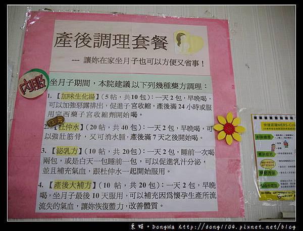 【中壢遊記】華信中醫診所。懷孕前的身體調養