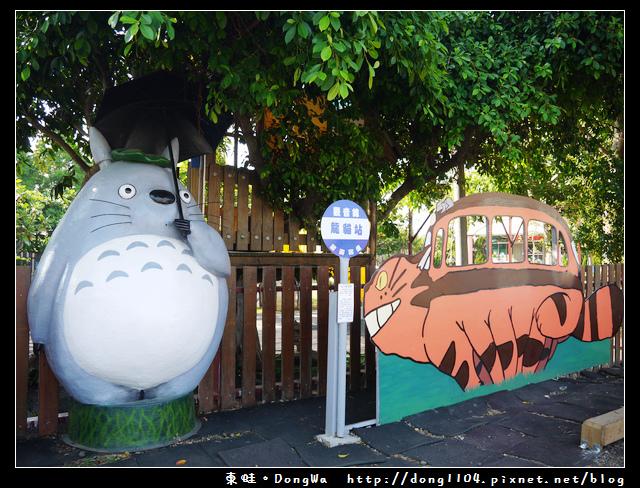 【桃園遊記】觀音新坡。私立和美幼兒園。龍貓公車亭