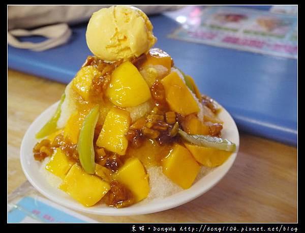 【台南食記】吃遍西拉雅。有間冰舖。果釀芒果冰