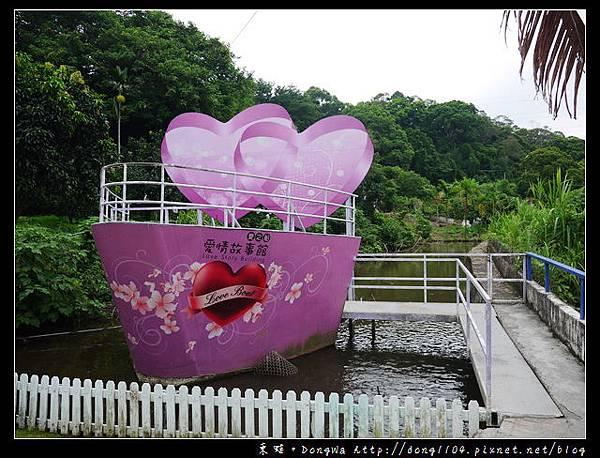 【桃園遊記】大溪慈湖。大黑松小倆口。愛情故事館