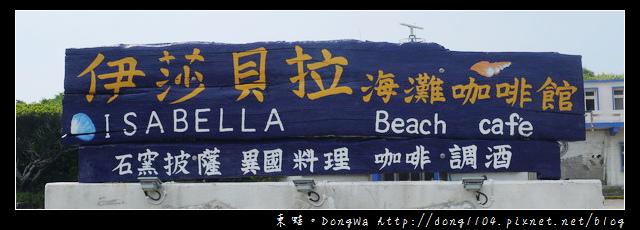 【新北食記】北海岸麟山鼻。伊莎貝拉海灘咖啡館。親子餐廳。婚紗景點