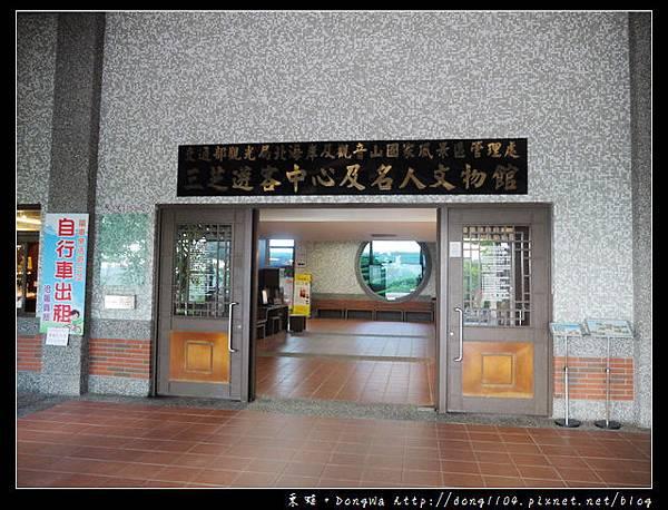 【新北遊記】三芝遊客中心及名人文物館