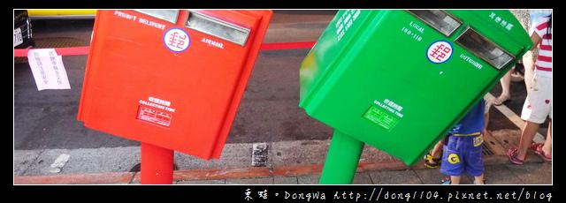 【台北遊記】龍江路歪腰郵筒。微笑萌郵筒