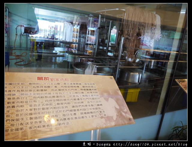【新北食記】石門劉家肉粽富基店。十八王公肉粽