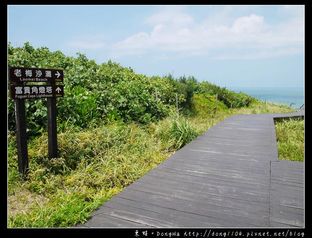 【新北遊記】富貴角遊憩區。台灣極北富貴角燈塔
