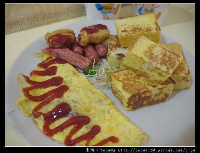 【中壢食記】中原大學早餐。APPLE活力早餐。原味法式磚