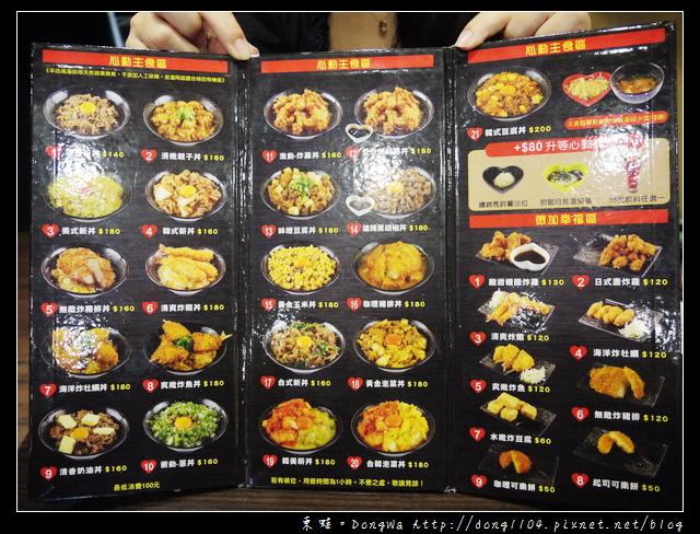 【台北食記】新丼就是心動。21種新式丼飯