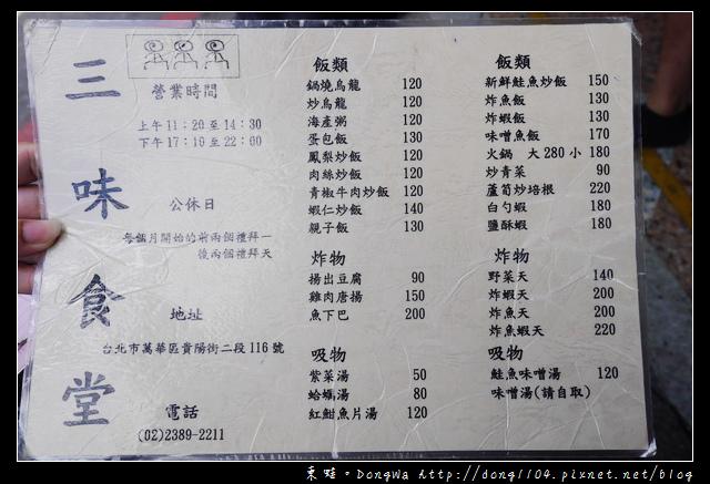 【台北食記】萬華西門町。三味食堂。超大握壽司