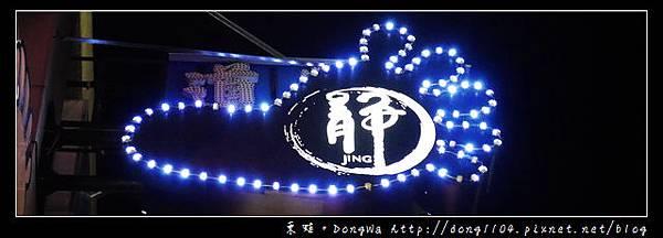 【】靜Jing足體養生館。3D檜香新享受。頭頸背按摩