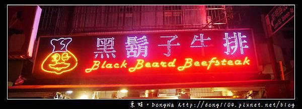 【中壢食記】中壢觀光夜市。黑鬍子牛排。內用加麵不加價