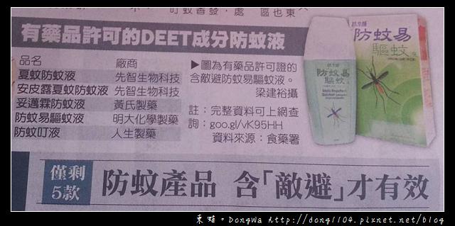 【居家生活】有藥品許可的DEET成分防蚊液。僅剩5款防蚊產品。含敵避才有效