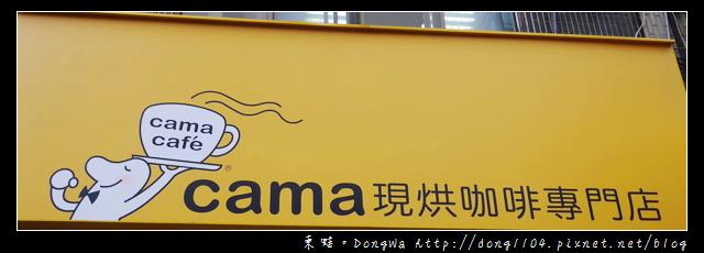 【台北食記】cama現烘咖啡專門店世貿店。內用免費無線wifi