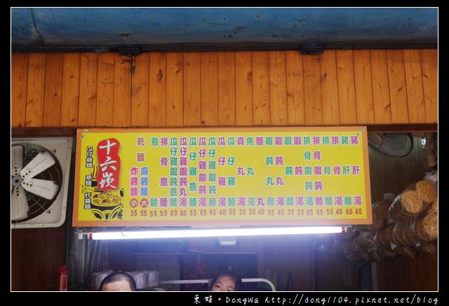 【宜蘭食記】十六崁瓜仔雞餛飩麵。30年老店檸檬愛玉