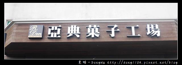 【宜蘭遊記】亞典菓子工廠。年輪蛋糕觀光工廠