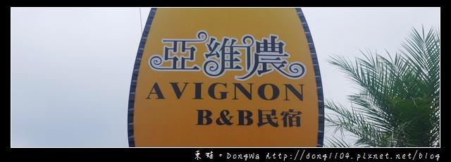 【宜蘭住宿】亞維儂民宿。Avignon B&B民宿