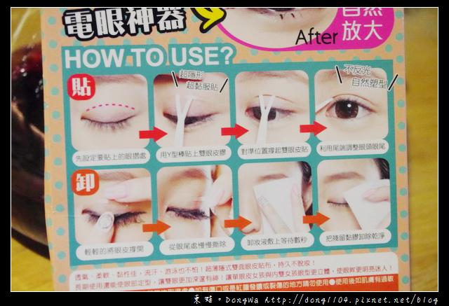 【開箱心得】E‧Heart 持久隱形雙面雙眼皮貼。日本怪獸美妝學院