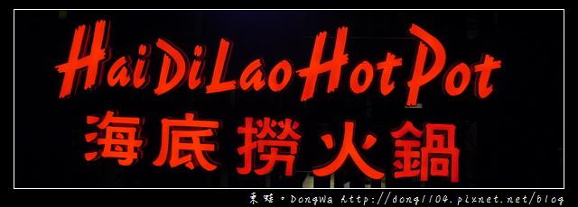 【台北食記】HaiDiLaoHotPot 海底撈火鍋。免費光療美甲。四川變臉表演
