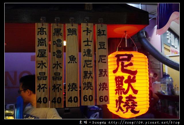 【宜蘭食記】羅東夜市。尼默燒。手作尼默鯛魚燒