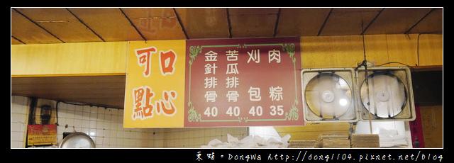 【宜蘭食記】羅東車站宵夜。可口點心。肉粽+刈包+金針排骨湯