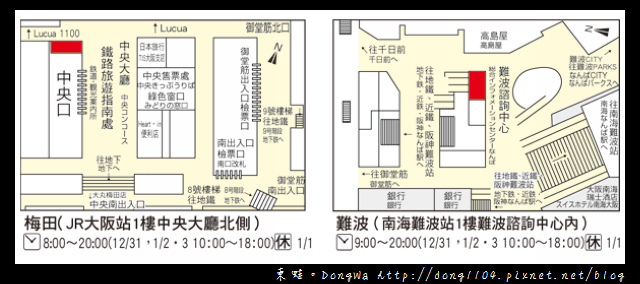 【大阪自助/自由行】大阪周遊卡介紹