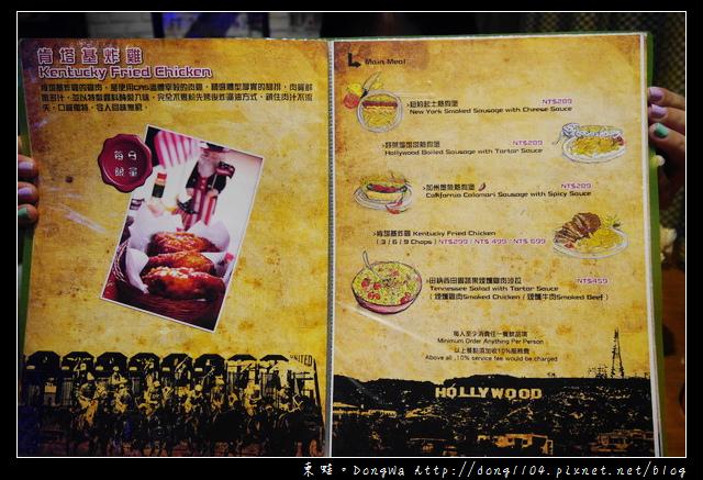 【台北食記】東區人氣餐廳。ROUTE 66。肯塔基炸雞