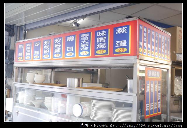 【中壢食記】双營涼麵創業店。NOVA對面