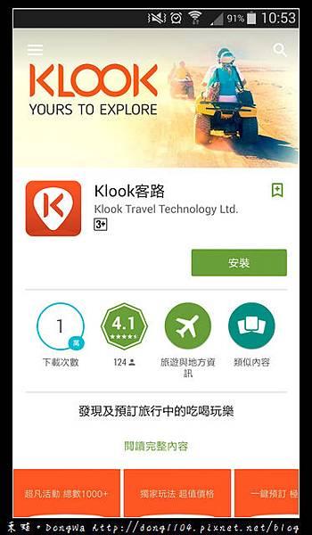 【新加坡自助/自由行】景點門票省錢好選擇。KLOOK 客路 APP。事前購票超方便