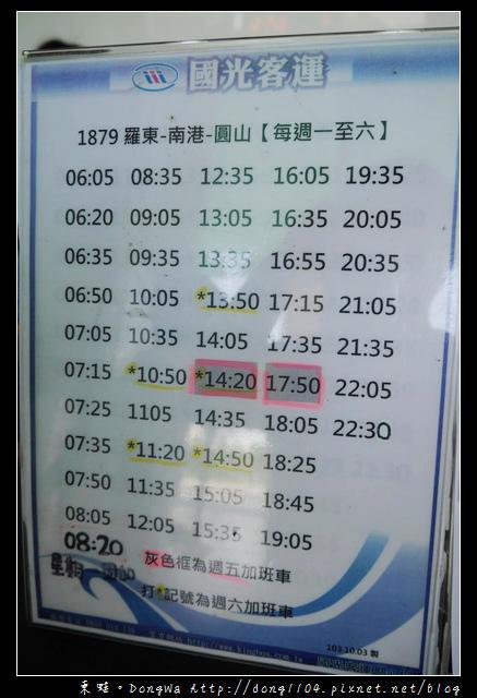 【宜蘭遊記】宜蘭→桃園南崁。國光客運1879→葛瑪蘭客運1356