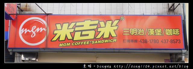 【中壢食記】中原大學早餐。米吉米早餐