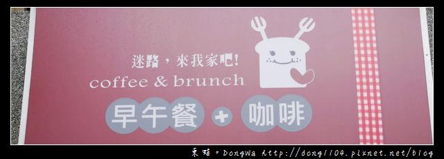 【中壢食記】中原大學早餐。MILU CAFE。迷路,來我家吧!早午餐+咖啡