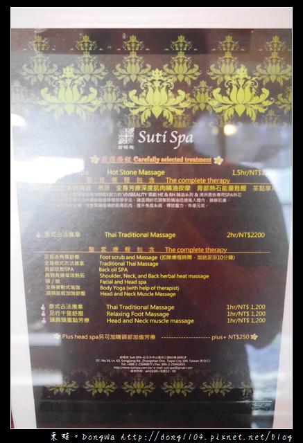 【健康瘦身】台北SPA按摩。舒堤苑 Suti Spa。泰式古法推拿