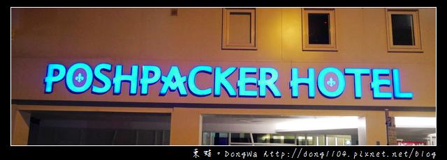 【台北住宿】鉑泊客 POSHPACKER HOTEL。火車站膠囊旅館