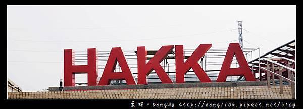 【桃園遊記】桃園市客家文化館。龍潭HAKKA