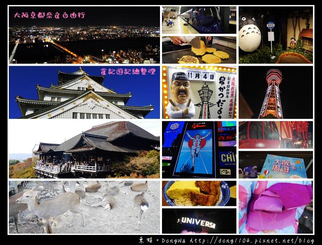 【大阪食遊記】大阪京都奈良自助/自由行。食記遊記總整理