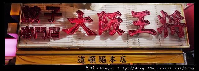 【大阪自助/自由行】道頓堀宵夜。大阪王將餃子專門店道頓堀本店