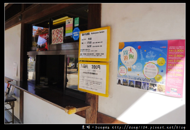 【大阪自助/自由行】大阪周遊卡免費。大阪城西之丸庭園