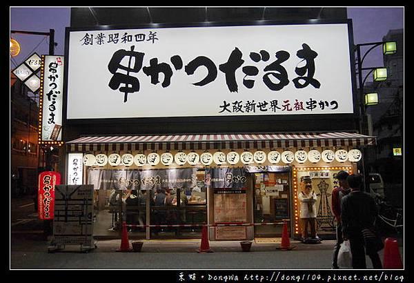 【大阪自助/自由行】通天閣串炸。大阪新世界元祖串炸。串カツだるま