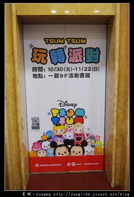 【台北遊記】TUSM TUSM 玩轉派對。新光三越台北南西店。免費入場