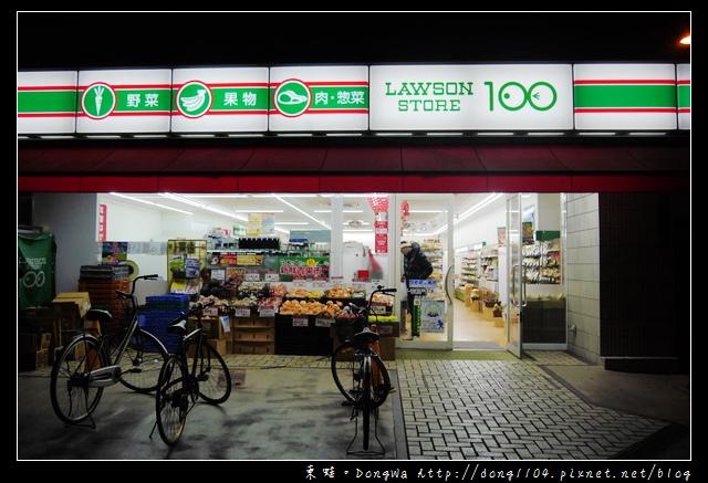 【大阪自助/自由行】LAWSON STORE 100。ローソンストア 100