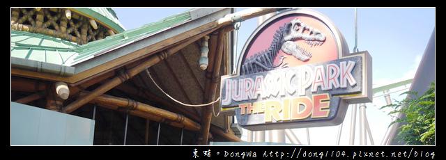 【大阪自助/自由行】環球影城。侏儸紀公園乘船遊。超大火雞腿