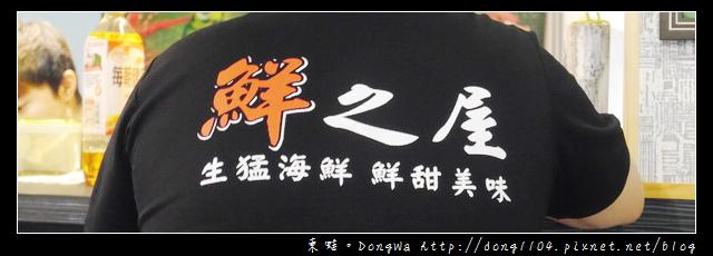 【新竹食記】竹北宵夜碳烤海鮮。鮮之屋生猛海鮮